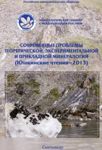 memorial proceecings front cover